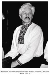 Леопольд Ященко. 1993 р.