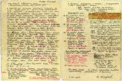 Рукопис Віктора Лісовола, 1997