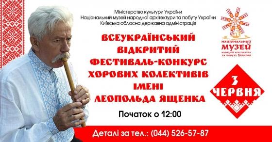 Фестиваль-конкурс хорових колективів імені Леопольда Ященка