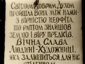 Похорон Алли Горської. 1970