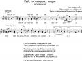 Ноти – чоловічий хор