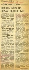 Стаття про Клуб шанувальників народної пісні