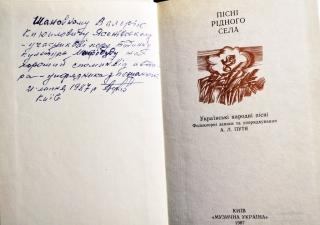 Автограф Андрія Путя