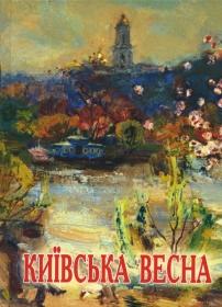 Київська весна: обкладинка